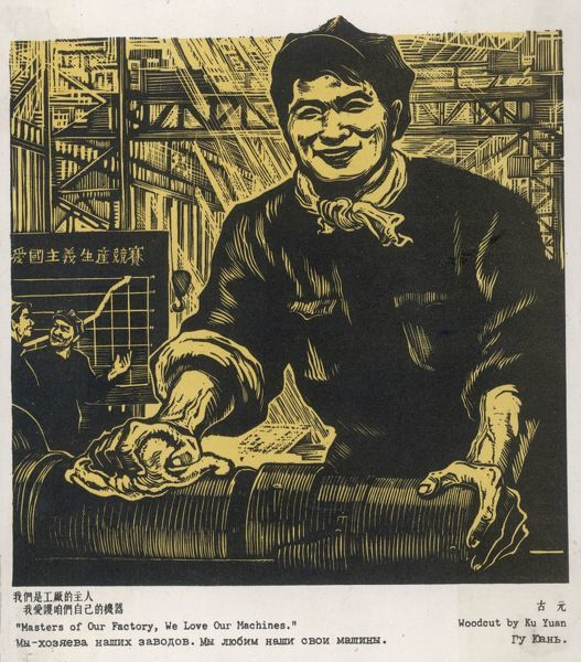 "A Chinese factory worker ""Masters of our factory, we love our machines&quot"