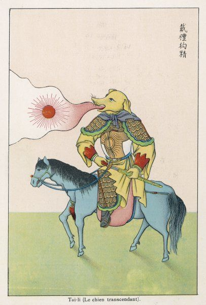 TAI-LI the transcendental dog, depicted expectorating a projectile in the form of a huge red pearl against an enemy
