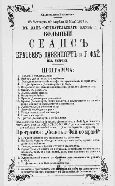 A handbill for seances in Russia by brothers William and Ira Davenport who pretended to be spirit mediums but were actually clever stage magicians