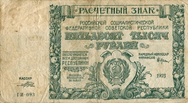 Front of a Russian banknote on 50 000 rubel edited 1921. Date: 1921