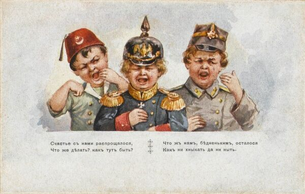 First World War Propaganda Card. Issued by the Russians, showing that Germany and its allies will end up in tears!