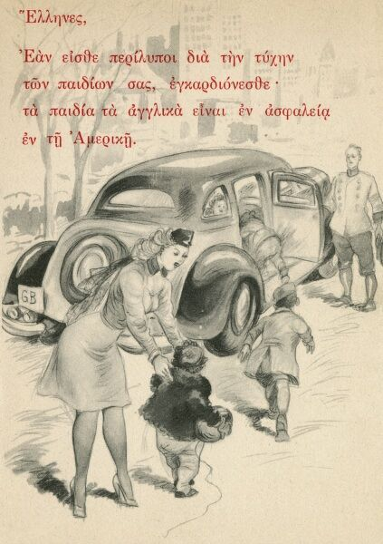 "Greek anti-British/American propaganda postcard from the Second World War. The caption translates as: ""Greeks! If you are sorrowful for the future of your children - pity the British children who are being placed into the hands of the Americans"