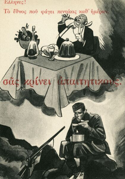 An anti Plutocrat Greek postcard from the Second World War, praising the austere simple pride in the life of a Greek soldier against the extravagant largesse of the Plutocrat (British or perhaps Jewish?) man gorging himself on fine food and fine wine
