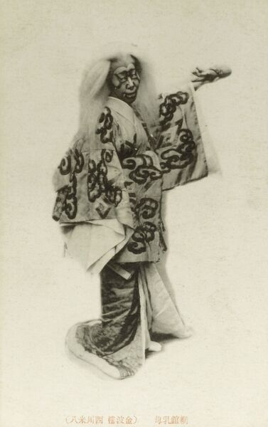 Japanese Kabuki Actor/Dancer - possibly in the role of a lion or tiger. Date: circa 1910s