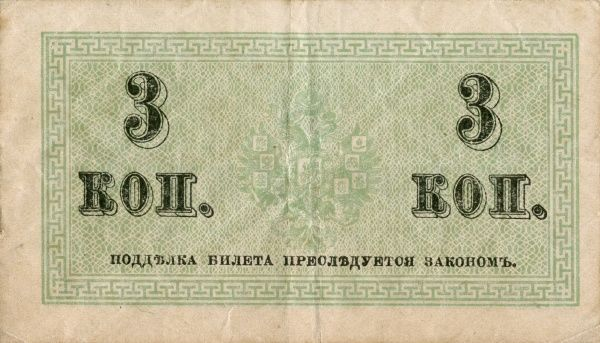 Front of a Russian banknote on 3 kopek edited 1915-17. Date: 1915-1917