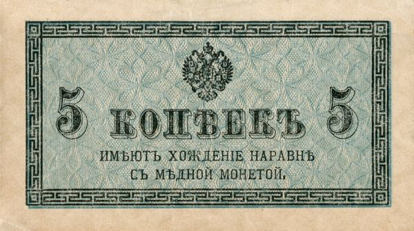 Front of a Russian banknote on 5 kopek edited 1915-17. Date: 1915-1917