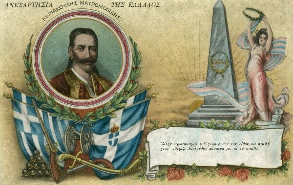 Kyriakoulis Mavromichalis (? - 1822) - a Greek revolutionary who fought in (and was killed during) the Greek War of Independence