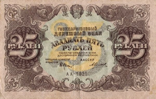 Front of a Russian banknote on 25 rubel edited 1922. Date: 1922