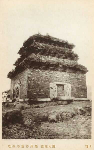 A hilltop Temple or Tomb - South Korea Date: circa 1910s