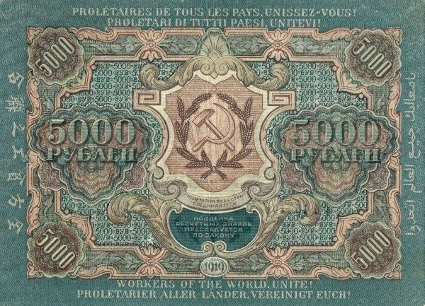 Back of a Russian banknote on 5 000 rubel edited 1919. Date: 1919