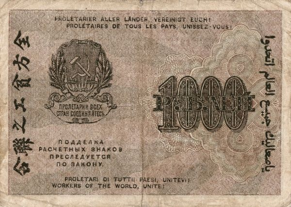 Back of a Russian banknote on 1 000 rubel edited 1919. Date: 1919