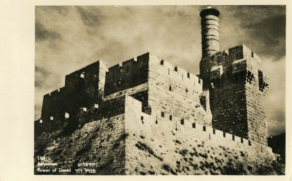 The Tower of David - Jerusalem, Israel Date: circa 1910s