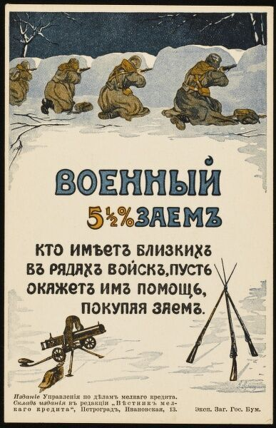 "Tsarist government poster for the ""5 1/2% military loan"" saying ""Buy the military loan, its patriotic&quot"