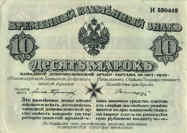 Remittance on 10 mark edited for the voluntary allied army in Mitau 10/10 1919 Back. The text on this backside is in Russian. Date: 1919