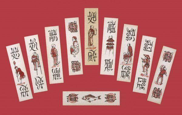 Various cards from a Chinese game, featuring a fish and a stiltwalker amongst other designs
