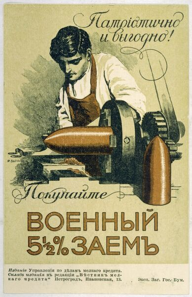 A munitions worker is featured on this propaganda postcard appealing for contributions to the Russian War Loan