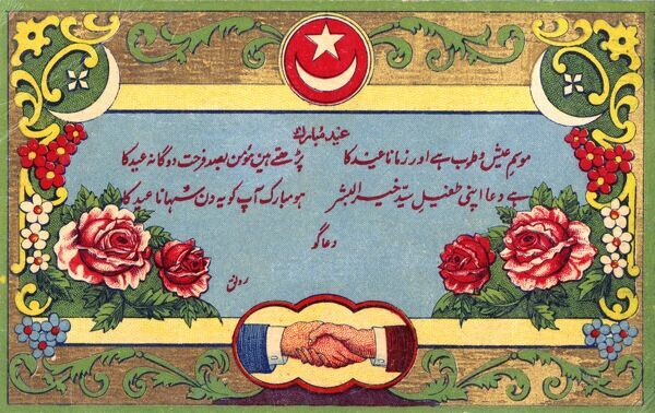 Pakistani Greetings Postcard - Eid Festival (2/4). Eid al-Fitr is a Muslim holiday that marks the end of Ramadan, the Islamic holy month of fasting. Date: circa 1930s
