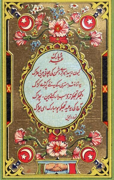 Pakistani Greetings Postcard - Eid Festival (3/4). Eid al-Fitr is a Muslim holiday that marks the end of Ramadan, the Islamic holy month of fasting. Date: circa 1930s