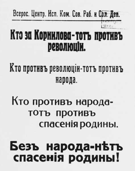 A leaflet published by the provisional government attacks Kornilov's attempted coup and urges 'without the people there is no salvation of the motherland&#39