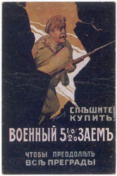 Patriotic Russians are invited to subscribe to a war loan to support the brave soldiers at the front, one of whom is depicted advancing between rocks with bayonet bared