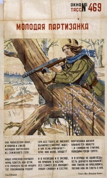 Soviet propaganda poster, TASS Window no. 469. An heroic young female partisan resists the invading Germans. A patriotic poem by Vasyl Lebedev-Kumach appears below the image