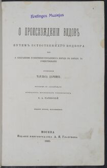 The Origin of Species title page - Russian edition