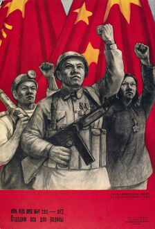 CHINA: COMMUNIST POSTER. 'Give everything for your country!' Chinese Communist Party poster from 1950.