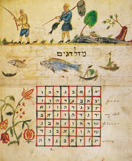 ZODIAC: PISCES, 1716. Drawing from a Hebrew book about the Jewish calendar, 'Sefer Evronot